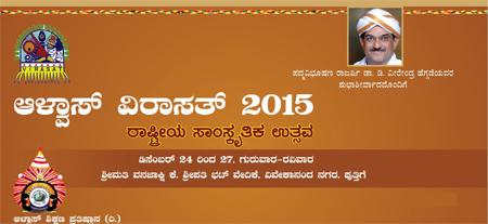 Alva's Virasat award to SP.BALASUBRAMANYAM